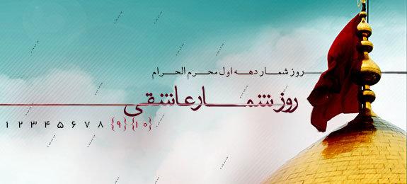 ملاقات امام حسین(ع) با عمربن سعد در کربلا