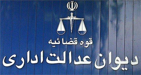 جوابیه دیوان عدالت اداری در خصوص ساخت و ساز در لواسانات
