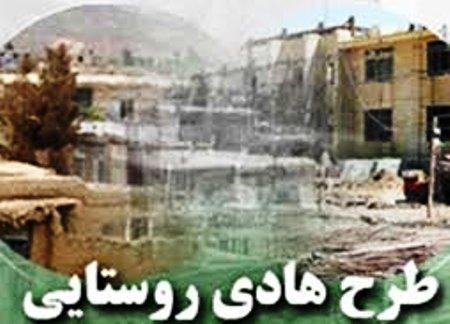 طرح هادی در ۴۳ درصد روستاهای زنجان اجرا شد