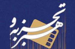 نگاهی به اجرای طرح سینمای هنر و تجربه در مشهد/  آشنایی مردم با گونههای متفاوت سینما
