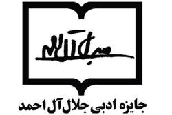 جایزه جلال آلاحمد