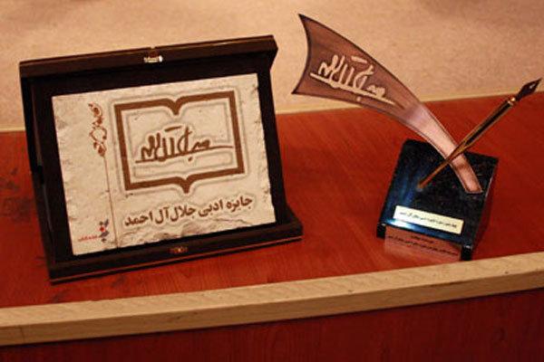 نامزدهای بخش نقد ادبی در هشتمین دوره جایزه جلال معرفی شدند