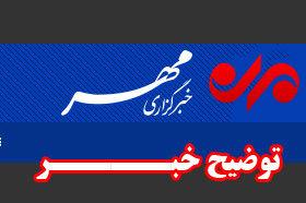 واکنش سازمان بهداشتودرمان صنعت نفت به گزارش خبرگزاری مهر