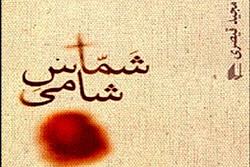 اثری از مجید قیصری در فرهنگسرای گلستان نقد می شود