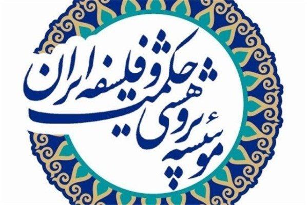 تدارک موسسه حکمت و فلسفه ایران برای سال تحصیلی جدید