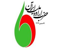 اردوی تشکیلاتی حزب اراده ملت ایران در همدان برگزار شد