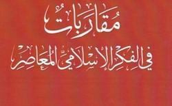 انتشار کتاب «دیدگاههای مشترك در اندیشه اسلامی معاصر» در عراق