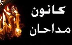 حضور پرشور مداحان در چهارمین انتخابات کانون استان فارس