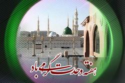 سیره پیامبر(ص) مدارا با برادران دینی است/ وحدت سرمشق مسلمانان باشد