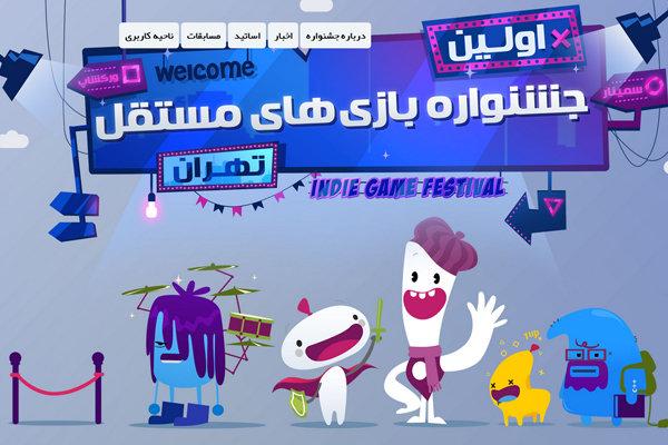 اولین جشنواره بازیهای مستقل تهران ۲۷ بهمن برگزار میشود