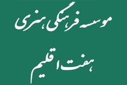 نشستهای موسسه هفتاقلیم از سر گرفته میشود