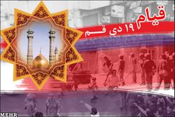 قیامی که تنور انقلاب را شعلهور کرد/  ۱۹ دی؛ نماد عشق مردم به روحانیت