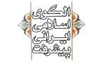 هشتمین کنفرانس الگوی اسلامی ایرانی پیشرفت برگزار می شود