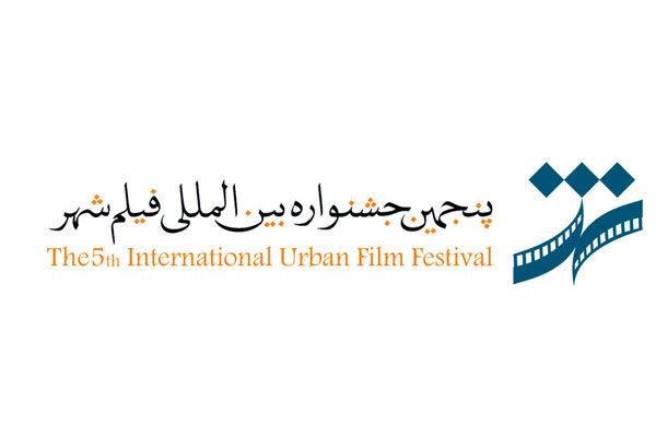 جزییات بخش بین الملل پنجمین جشنواره «فیلم شهر» اعلام شد