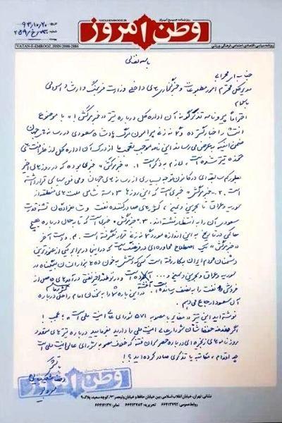 نامه سردبیر وطن امروز