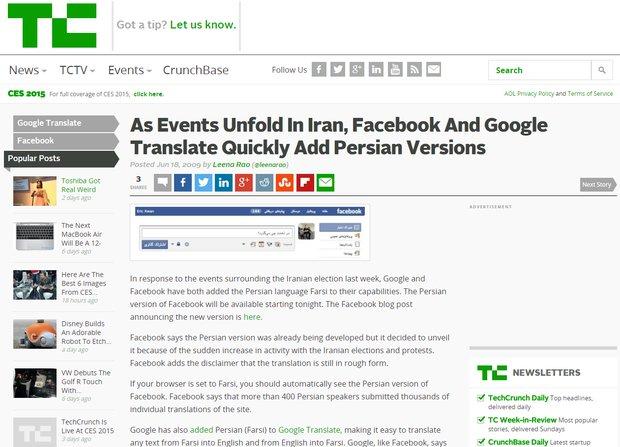 سرویس فارسی گوگل.png