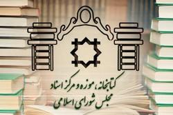برکناری ططری از ریاست مرکز اسناد مجلس و بیانیه انجمن تاریخ شفاهی