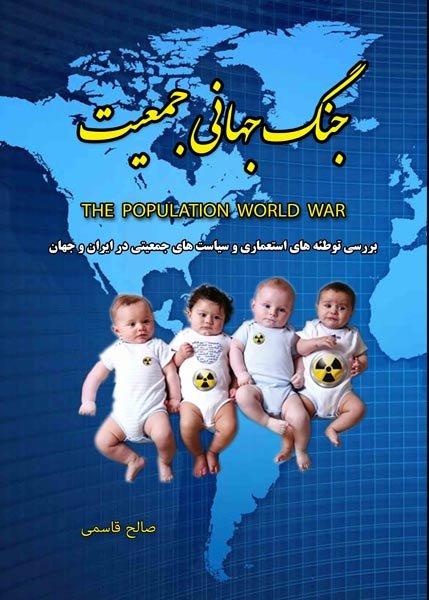 جنگ جهانی جمعیت