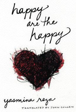 نقد كتاب «خوشحالها خوشحال هستند» نوشته ياسمينا رضا