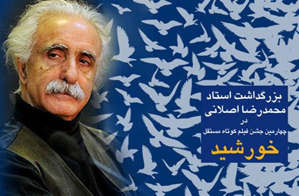 منتظر بیمهریهای اکران باشید/ تجلیل از محمدرضا اصلانی