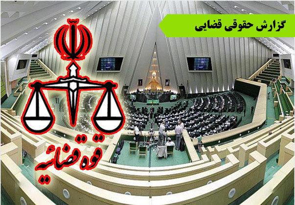 حاشیه های اجرای قانون آیین دادرسی کیفری/ وضعیت بودجه مانعی برای اجرا