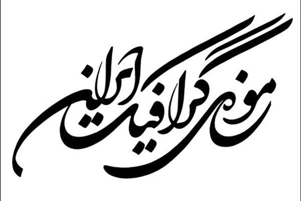 برآورده شدن آرزوی گرافیستها/ «موزه گرافیک ایران» فردا افتتاح میشود