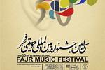 سی امین جشنواره موسیقی فجر