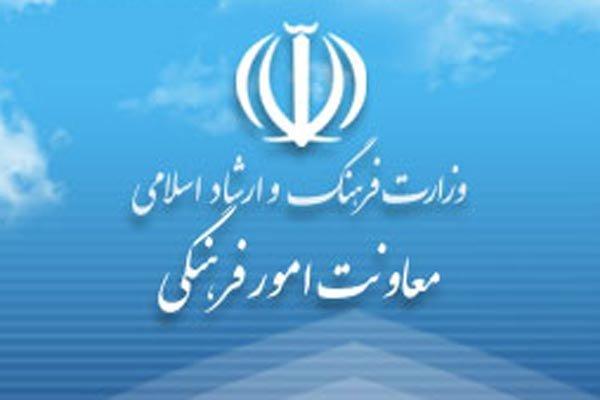 معاونت فرهنگی وزارت ارشاد