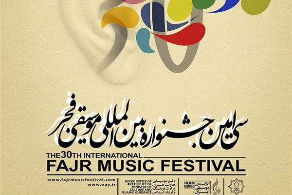 هنرنمایی گروههای موسیقی محلی بخش جنبی جشنواره فجر در خرم آباد