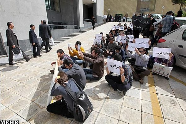 اعتراض دانشجویی