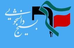 آیین تکریم و معارفه رئیس سازمان بسیج دانشجویی برگزار شد