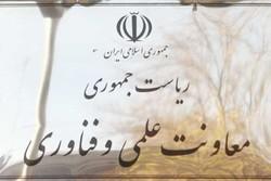 تسهیلات معاونت علمی برای اقامت مهاجران نخبه در ایران