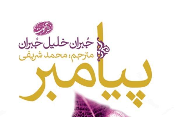 انتشار ترجمهای تازه از «پیامبر» جبران خلیل جبران