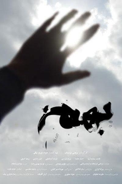 پوستر فیلم «بهمن»