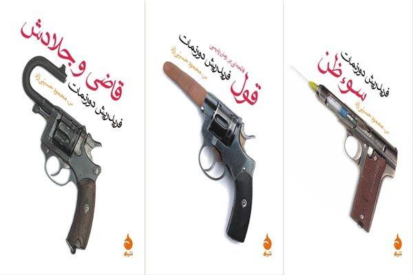 رمانهای پلیسی دورنمات با استقبال مخاطبان ایرانی به چاپ پنجم رسیدند