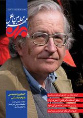 شماره اول مجله بین الملل مهر