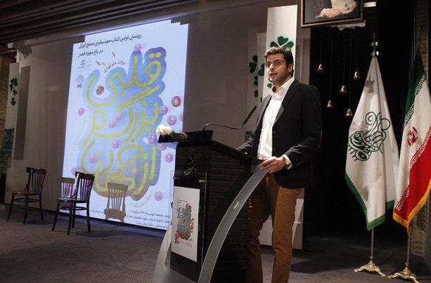 نخستین کتاب موسیقایی صلح ایران رونمایی شد