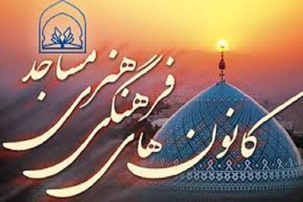 کانون های مساجد فارس در طرح«تلاوت قرآن درشب عاشورا»مشارکت می کنند