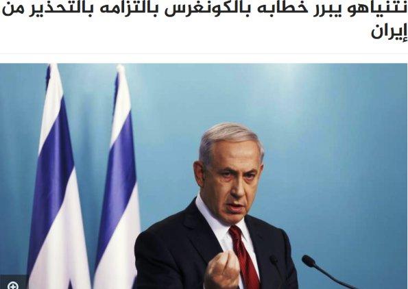 از واجبات اخلاقی نتانیاهو تا نفوذ رو به گسترش ایران