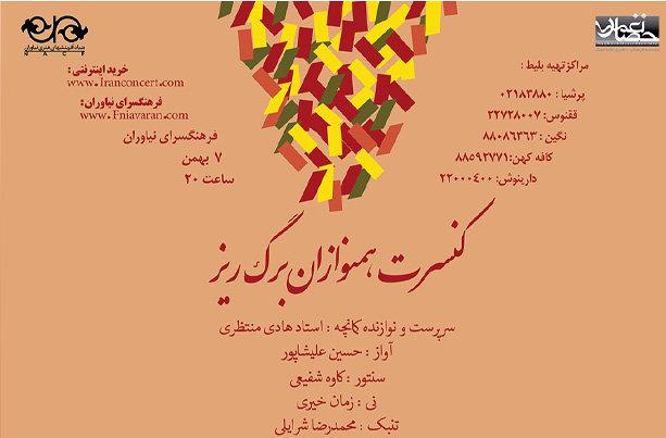 حسین علیشاپور «همنوازان برگریز» را میخواند