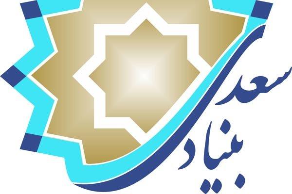 توافقنامه همكاری بنیاد سعدی وسازمان فرهنگ وارتباطات اسلامی امضاشد