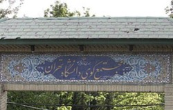 خوابگاه های رتبه ۵ دانشگاه تهران حذف شد