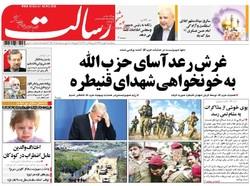 روزنامه های 9 بهمن 93