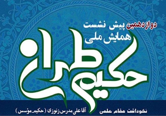 تعامل حوزه فلسفی خراسان و مکتب طهران بررسی میشود