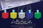 رای تماشاگران در جشنواره فیلم فجر