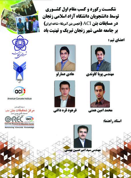 تیم بتن دانشگاه آزاد زنجان