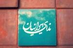 نشست فصلی حزب ندای ایرانیان ۲۷ مهر برگزار می شود
