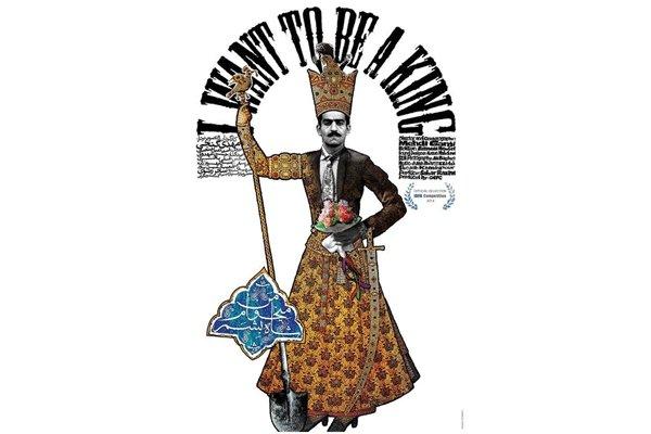 «من میخوام شاه بشم» جایزه بهترین مستند «سانفرانسیسکو» را ربود
