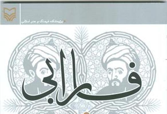 کتاب «فارابی و مفهوم سازی هنر دینی» منتشر شد