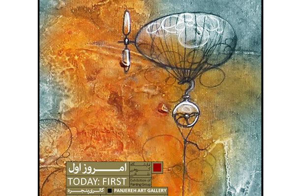 نمایشگاه «امروز اول» برپا می شود